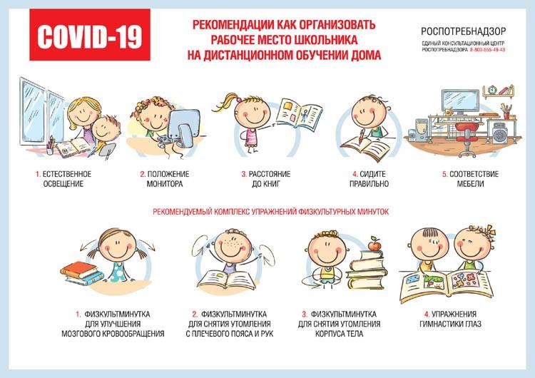 Учимся дома