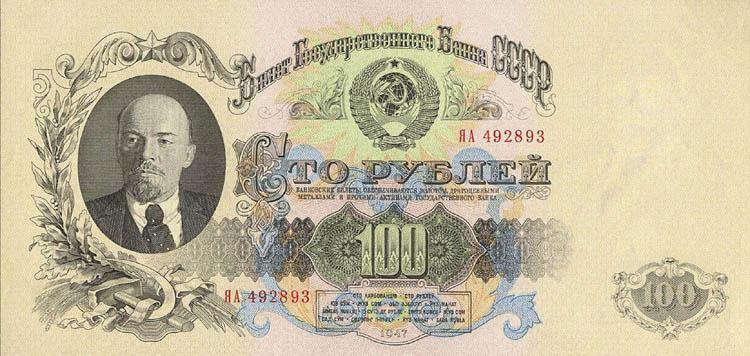 Деньги и война