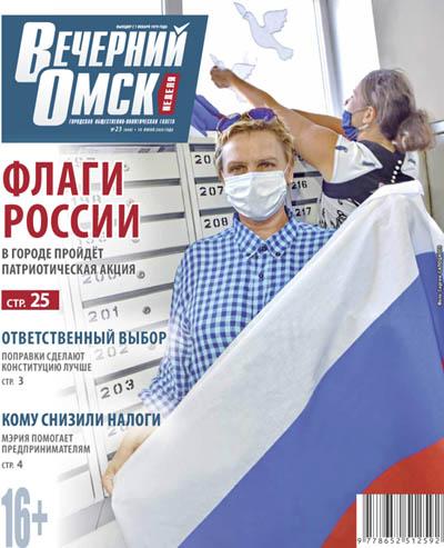 Вечерний Омск №23 10.06.2020