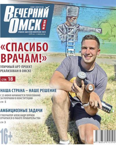 Вечерний Омск №24 17.06.2020