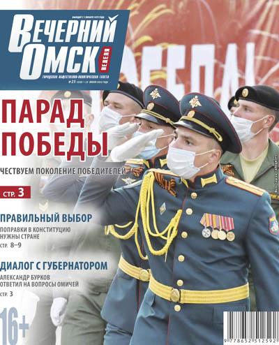 Вечерний Омск №25 24.06.2020