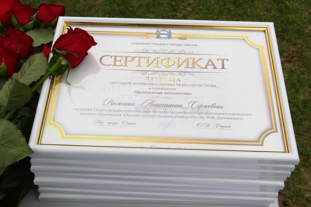 Активной молодежи Омска вручили премии мэра