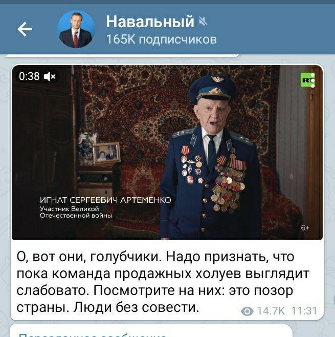 Общественники осуждают хамскую выходку блогера Навального в отношении ветерана войны