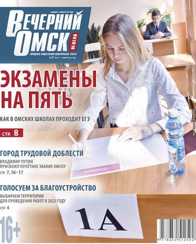 Вечерний Омск №27 08.07.2020