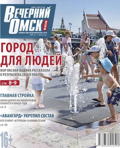 Вечерний Омск №29 22.07.2020
