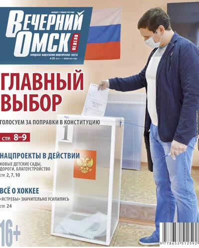 Вечерний Омск №26 01.07.2020