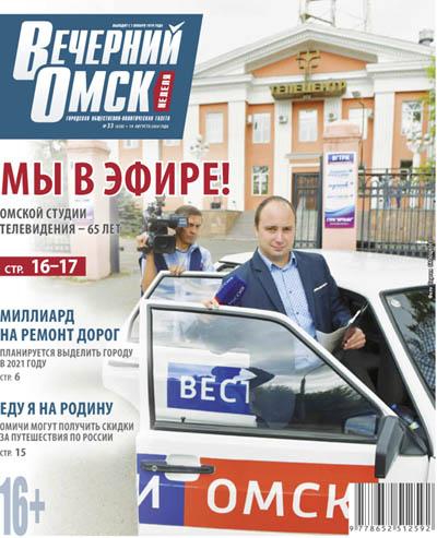 Вечерний Омск №33 19.08.2020