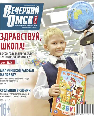 Вечерний Омск №34 26.08.2020