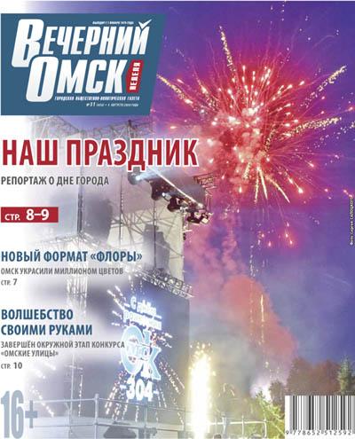 Вечерний Омск №31 05.08.2020