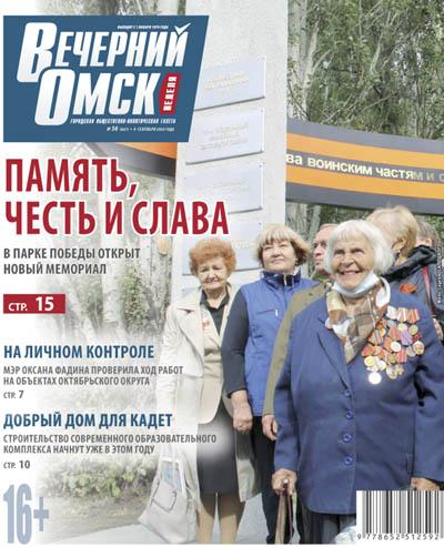 Вечерний Омск №36 09.09.2020