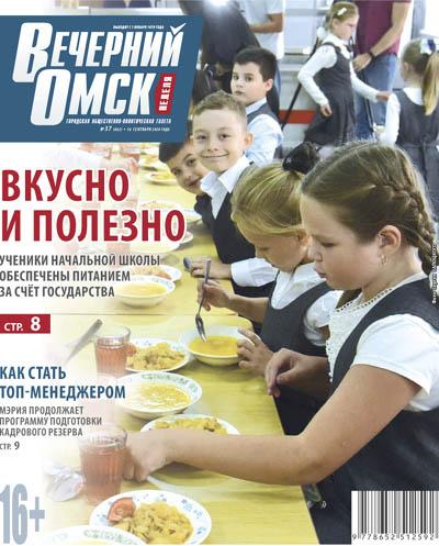 Вечерний Омск №37 16.09.2020