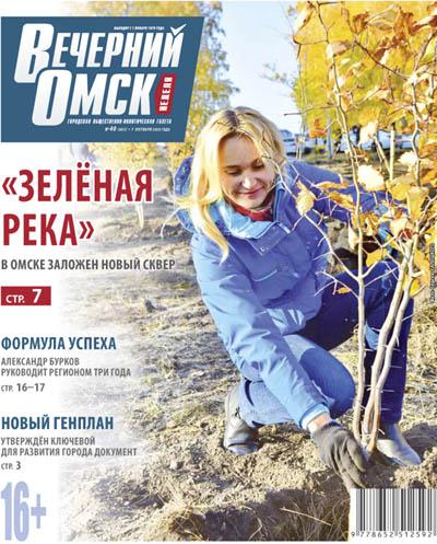 Вечерний Омск №40 07.10.2020