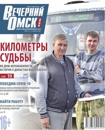 Вечерний Омск №42 21.10.2020