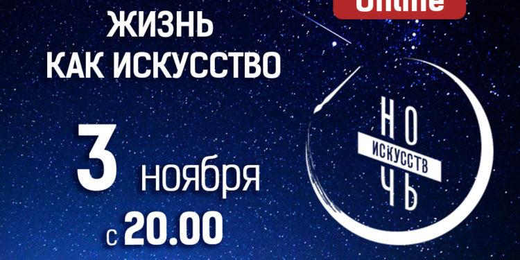 «Ночь искусств-2020»: программа мероприятий в Омске