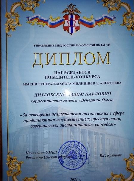Корреспонденту «Вечерки» Вадиму Дитковскому вручили диплом престижного конкурса