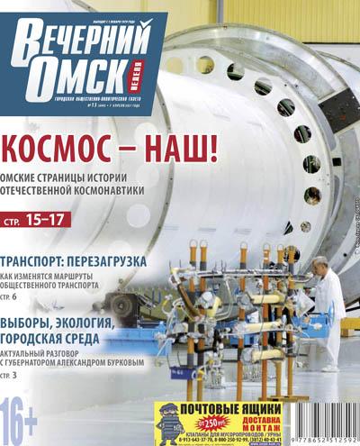 Вечерний Омск №13 07.04.2021