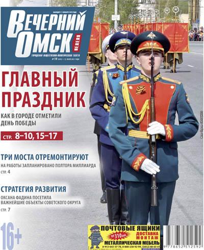 Вечерний Омск № 18 12.05.2021