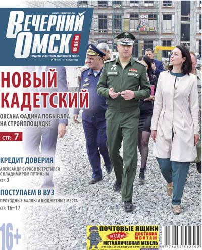 Вечерний Омск № 19 19.05.2021