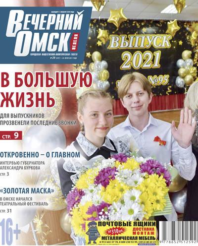 Вечерний Омск № 20 26.05.2021