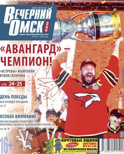 Вечерний Омск № 17 05.05.2021