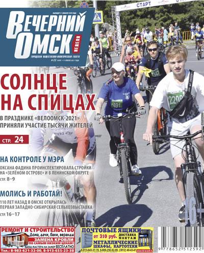 Вечерний Омск № 22 09.06.2021