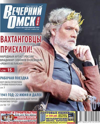 Вечерний Омск № 23 16.06.2021