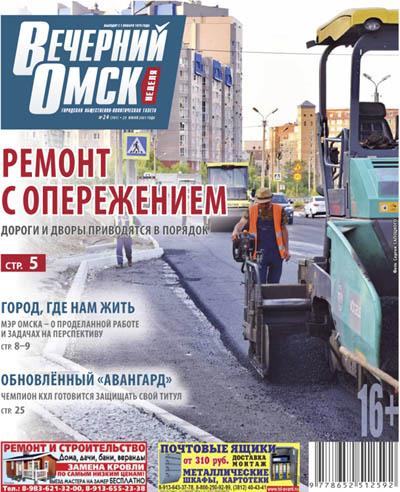 Вечерний Омск № 24 23.06.2021