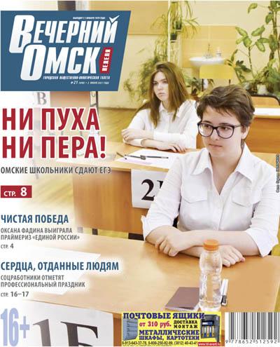 Вечерний Омск № 21 02.06.2021