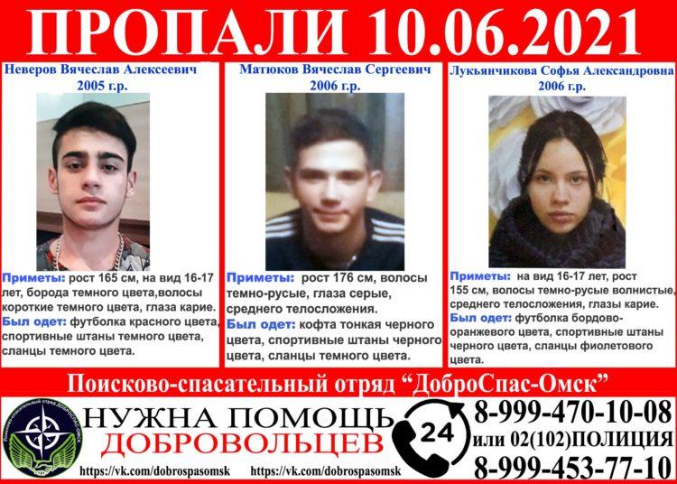 В Омске ищут троих подростков