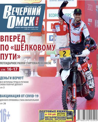 Вечерний Омск № 26 07.07.2021