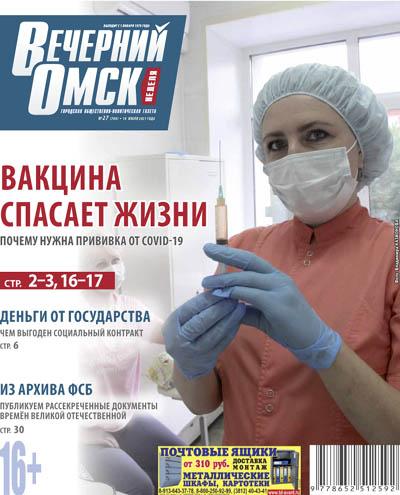 Вечерний Омск № 27 14.07.2021