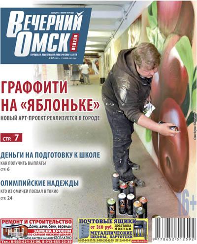 Вечерний Омск № 28 21.07.2021