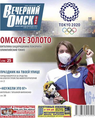 Вечерний Омск № 29 28.07.2021
