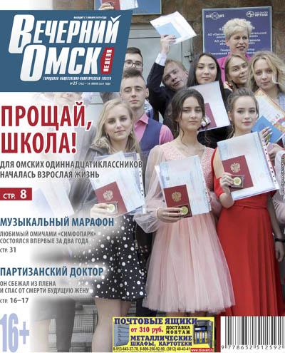 Вечерний Омск № 25 30.06.2021