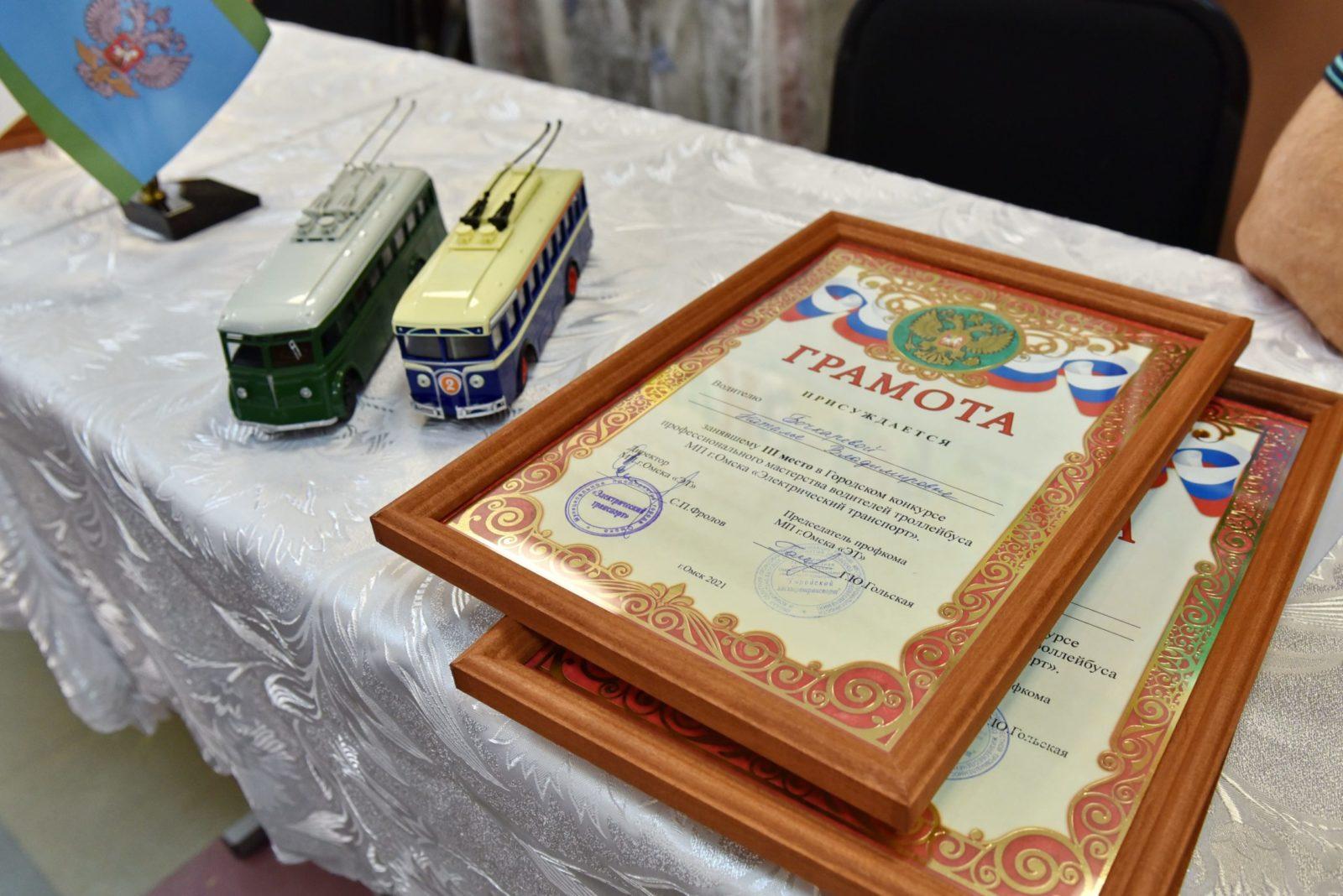 Омские водители троллейбусов соревновались в профессиональном мастерстве (ФОТОРЕПОРТАЖ)
