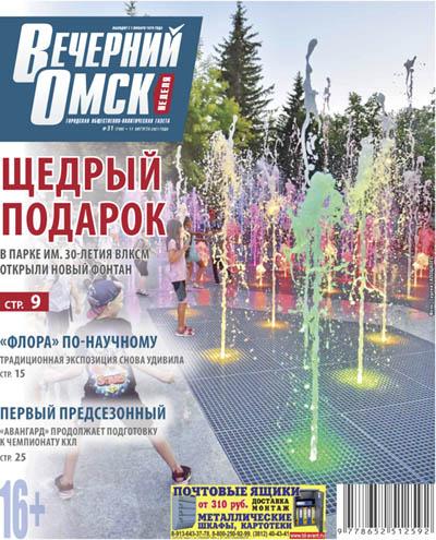 Вечерний Омск № 31 11.08.2021
