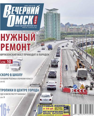 Вечерний Омск № 32 18.08.2021