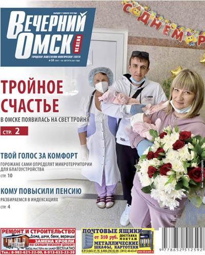 Вечерний Омск № 30 04.08.2021