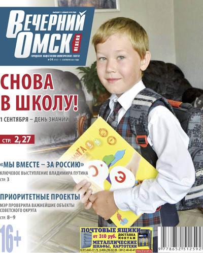 Вечерний Омск № 34 01.09.2021