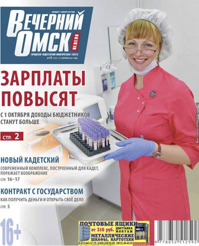 Вечерний Омск № 35 08.09.2021