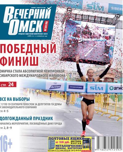 Вечерний Омск № 36 15.09.2021