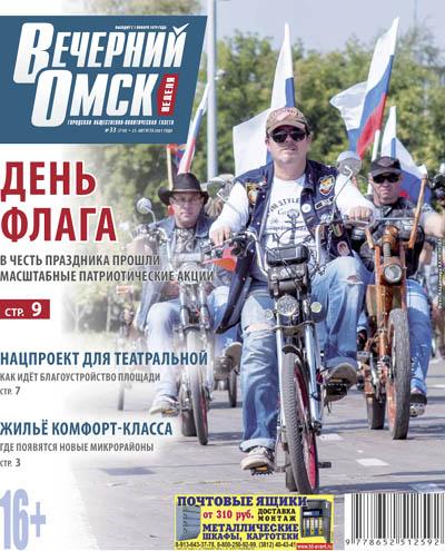 Вечерний Омск № 33 25.08.2021