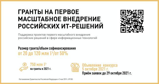 Омские ИТ-разработчики могут получить гранты на 120 миллионов рублей